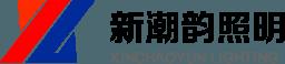 深圳市新潮韵照明科技有限公司