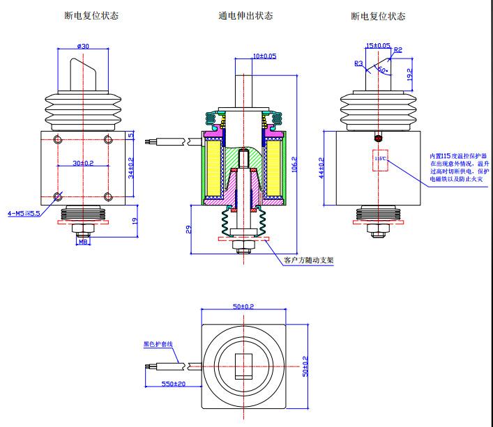 U2244推拉電磁鐵尺寸圖