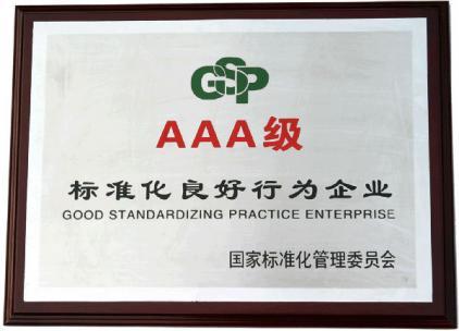 标准化良好行为企业
