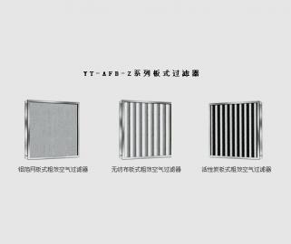 YT-AFB-Z系列板式空气过滤器