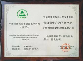 防静电装备企业生产资格认定证书