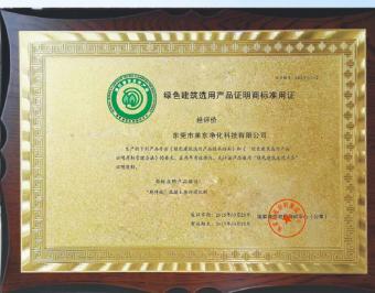 绿色建筑选用产品证明商标准用证