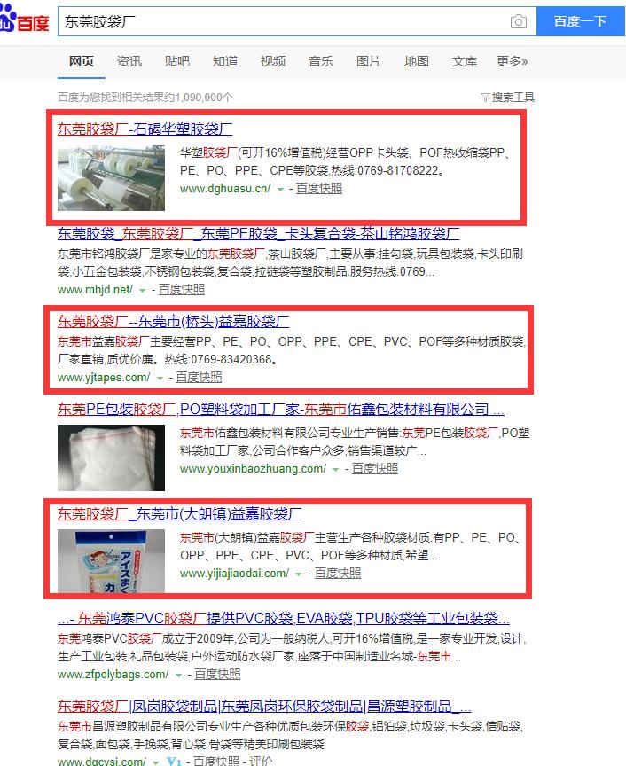 【东莞胶袋厂】首页3排名