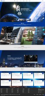 集团公司网站
