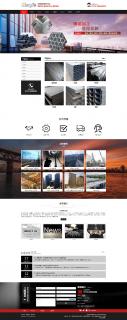 钢材企业网站