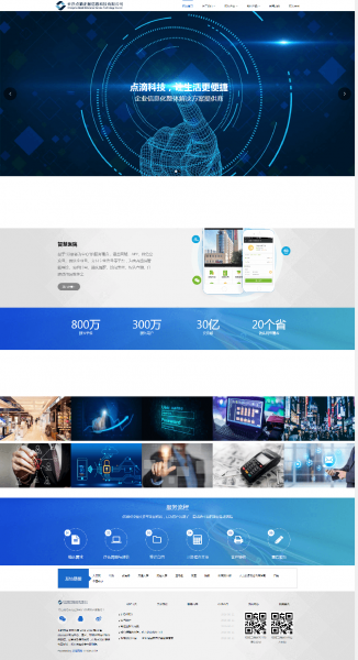 软件公司响应式网站