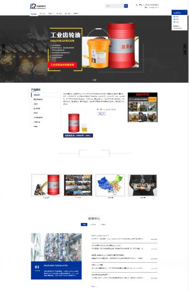 润滑油企业响应式网站