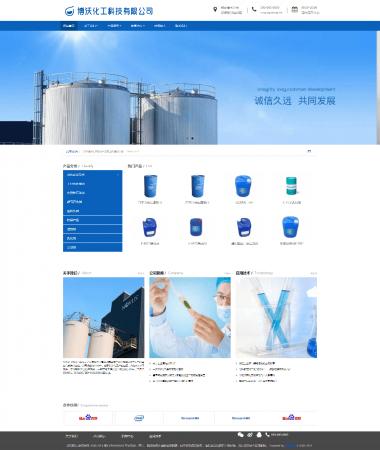 化工科技企业响应式网站