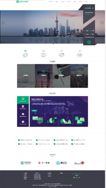 物联网企业网站