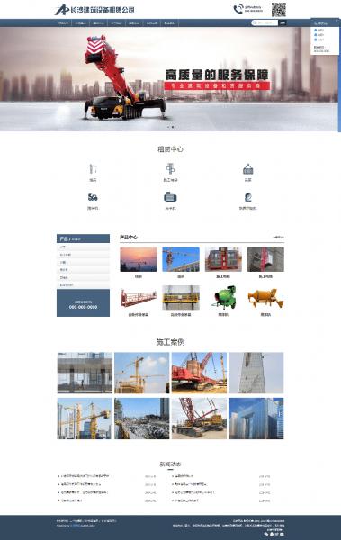 建筑設備租賃公司響應式網站