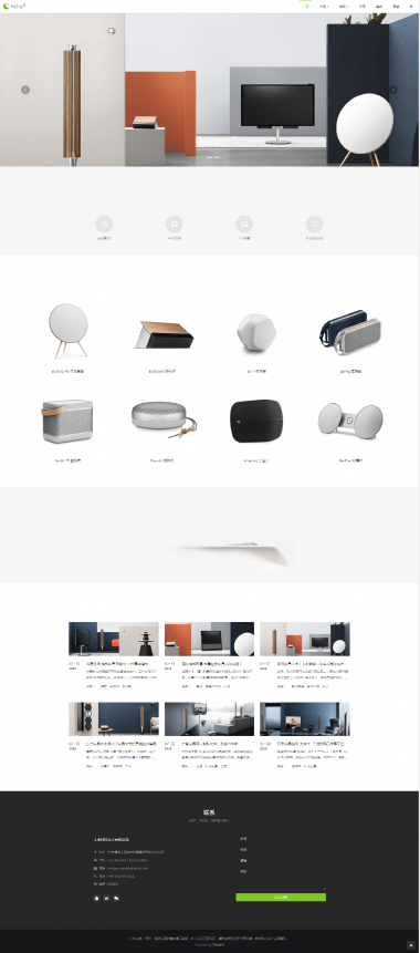科技企業響應式網站