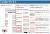 论坛推广:手工发帖|中小论坛发帖推广
