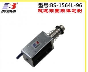 推拉式电磁铁 BS-1564L-96